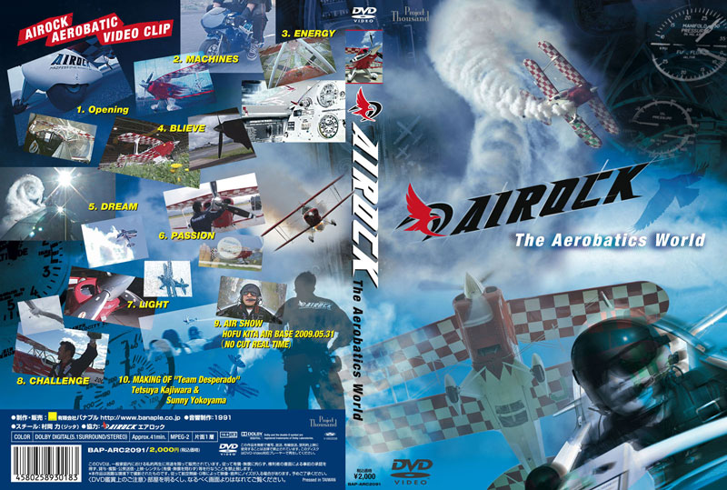 エアロック 2009 The Aerobatics World