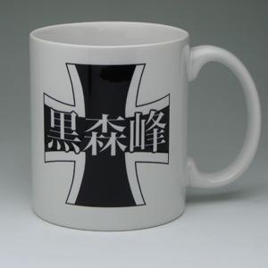 黒森峰マグカップ