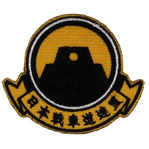 日本戦車道連盟 刺繍ワッペン