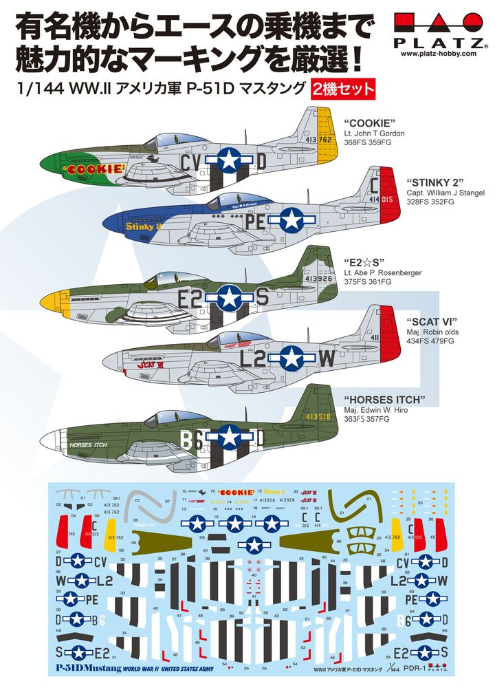 PLATZ 1/144 P-51D MUSTANG (2 kits in one box)