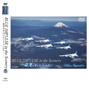 �Хʥץ� DVD BLUE IMPULSE in the Scenery -���ʤ���Υ֥롼����ѥ륹-