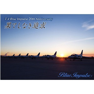 �Хʥץ� T-4 Blue Impulse 20th Anniversary �̤Ƥ��ʤ��ɵ�