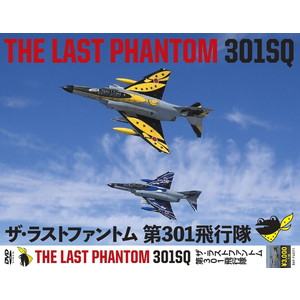 バナプル THE LAST PHANTOM 301SQ DVD版