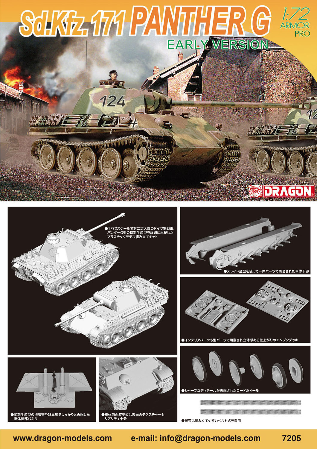1/72 WW.II ドイツ軍 Sd.Kfz.171 パンターG 初期生産型