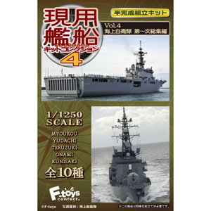 F-Toys 1/1250 MODERN SHIP COLLECTION 4