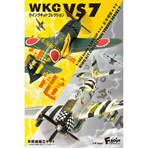 F-Toys 1/144 WING KIT COLLECTION VERSUS SERIES 7