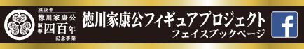 徳川家康公フィギュアプロジェクト