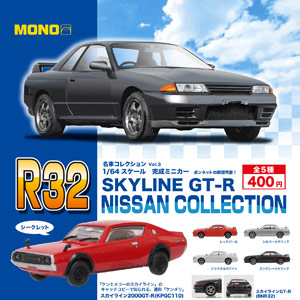 1/64 SKYLINE GT-R 〜 NISSAN COLLECTION